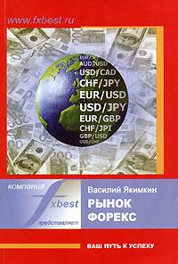 Рынок Форекс - Ваш путь к успеху. Василий Якимкин