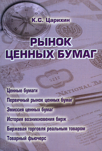 К.C. Царихин - Фундаментальный анализ