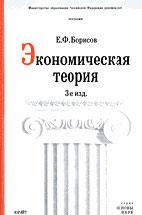 Борисов Е. - Экономическая теория