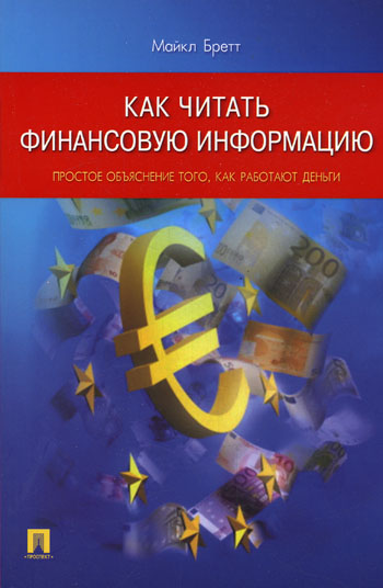 Бретт М. - Как читать финансовую информацию