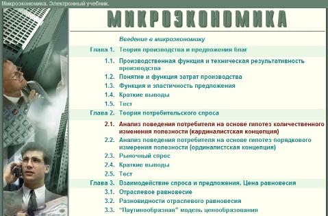 Габиш Г. и др. - Микроэкономика