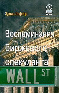 Воспоминания биржевого спекулянта - Книга Э. Лефевр
